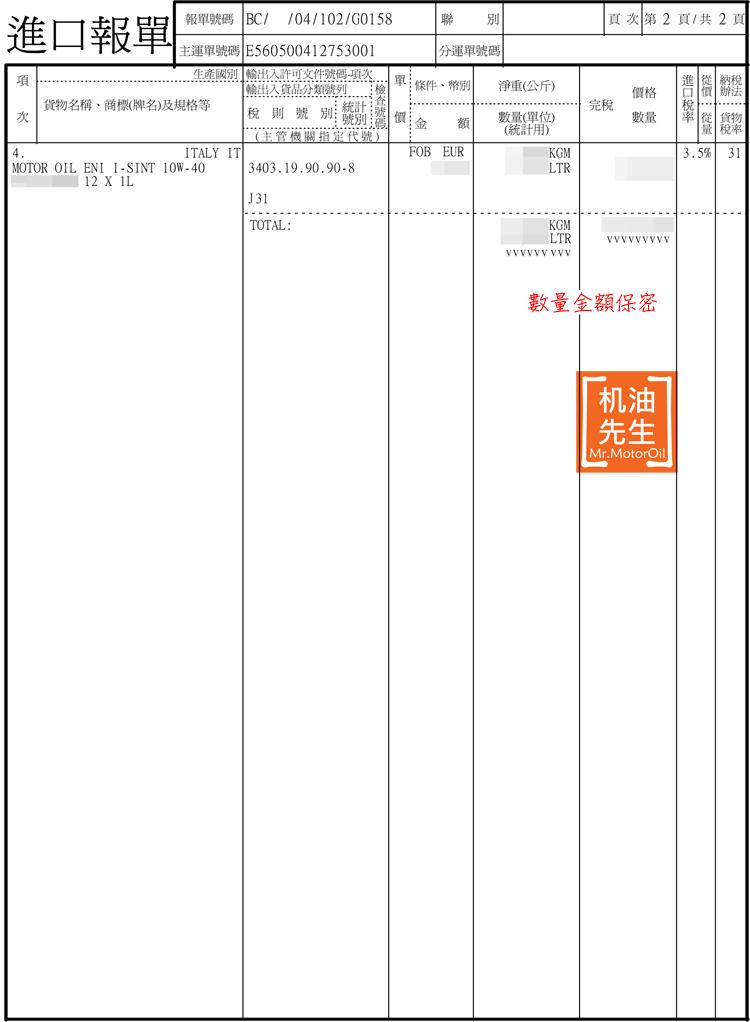 手機版-20151117-進口報單-2