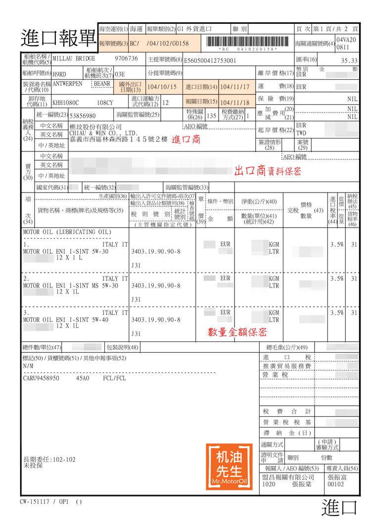 手機版-20151117-進口報單