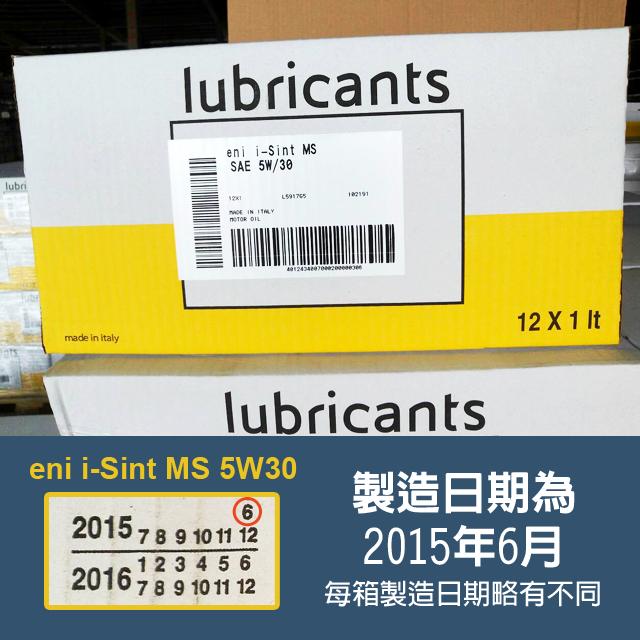 20151119-貨櫃開箱照-本次進櫃商品-製造日期-AG0004