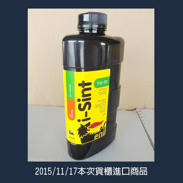 20151119-貨櫃開箱照-本次進櫃商品-AG0002