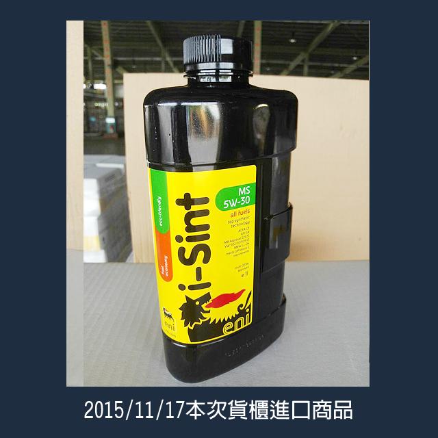20151119-貨櫃開箱照-本次進櫃商品-AG0004