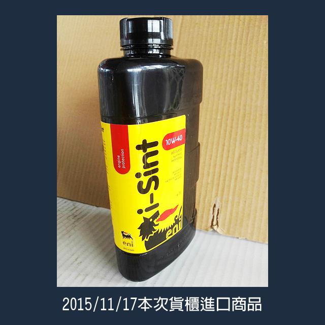 20151119-貨櫃開箱照-本次進櫃商品-AG0006