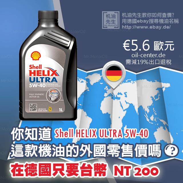 SH0003-你知道這款機油的外國零售價嗎.png