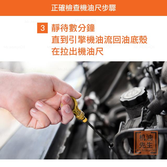 【問題-機油尺】3正確檢查機油尺步驟03