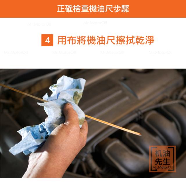 【問題-機油尺】4正確檢查機油尺步驟04