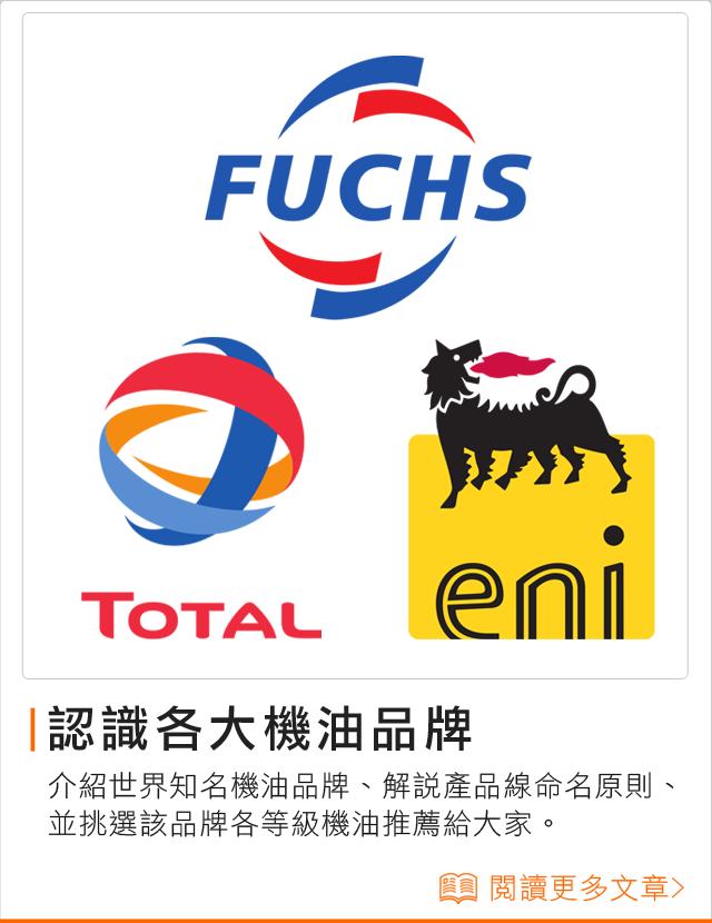 手機-系列-認識各大機油品牌