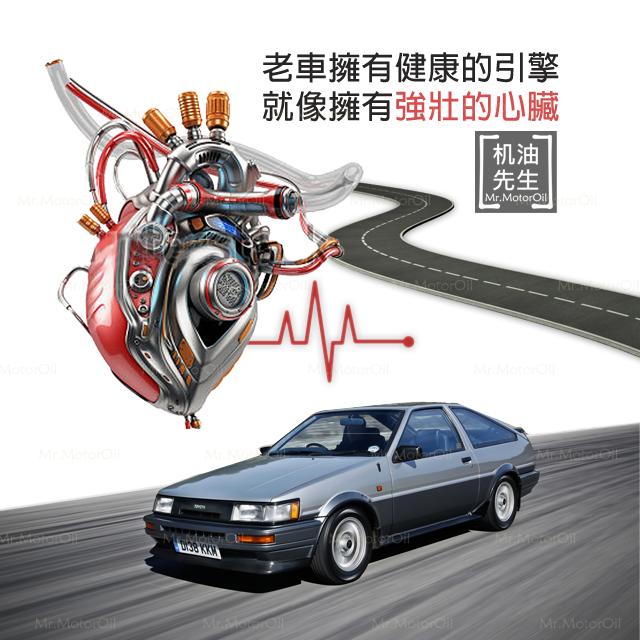 簡版PSD-老車症狀-老車擁有健康的引擎