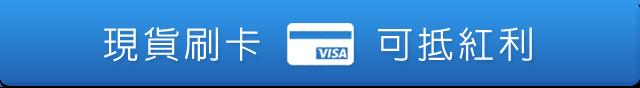 購買按鈕-現貨刷卡