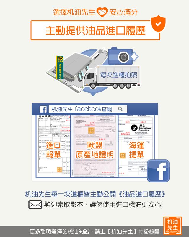 5【選擇机油先生安心滿分】主動提供油品進口履歷