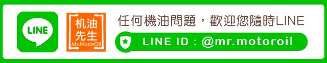 BANNER-有任何機油問題,歡迎隨時LINE(加官方LINE)640