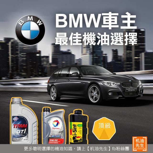 BMW車主的最佳機油選擇