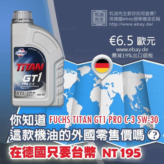FU0004-你知道這款機油的外國零售價嗎