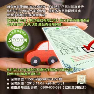 【產險】107安心購物保證-5000萬產品責任險