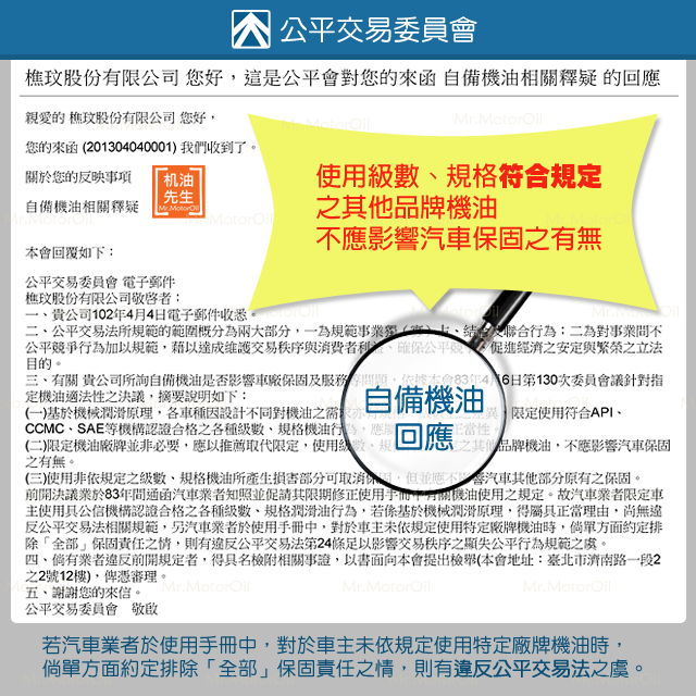【知識-自備機油】公平交易委員會-自備機油不影響汽車保固