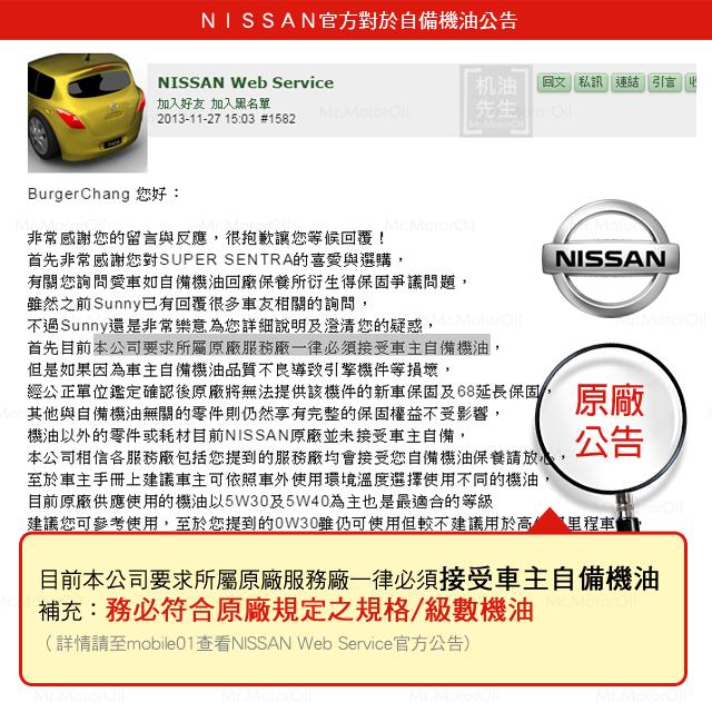 【知識-自備機油】NISSAN-1-本公司要求所屬原廠服務廠一律必須接受車主自備機油