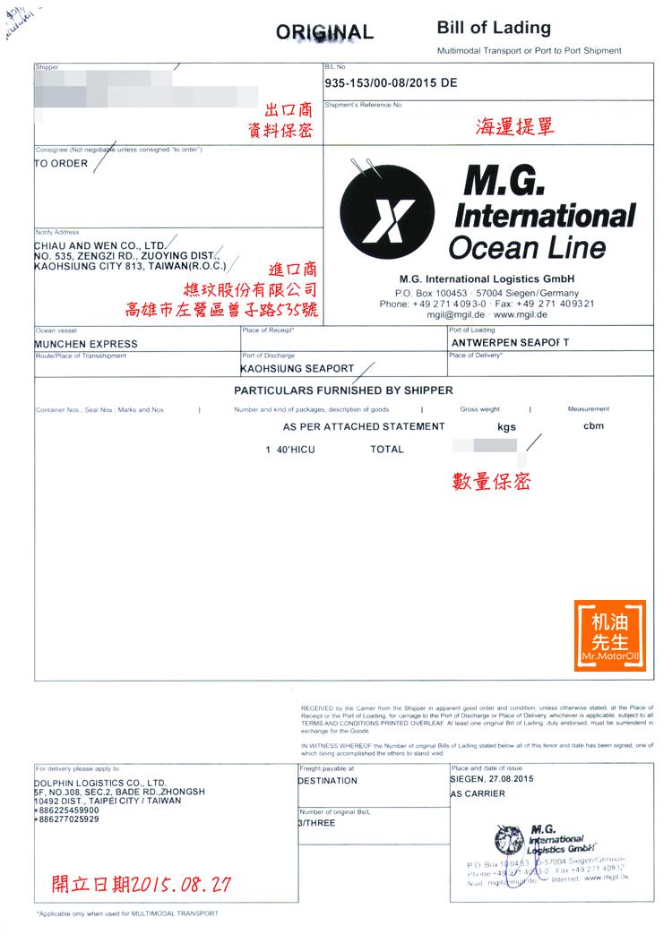 手機版-馬賽克-20150827-海運提單