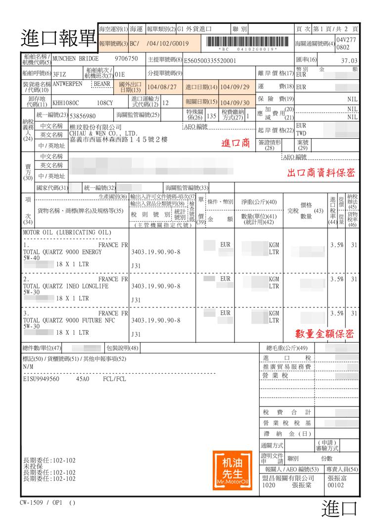手機版-馬賽克-20150929-進口報單-1