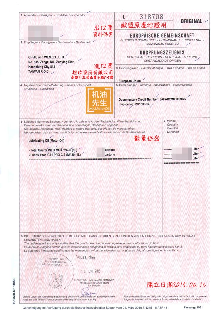 手機版-20150616-原產地證明