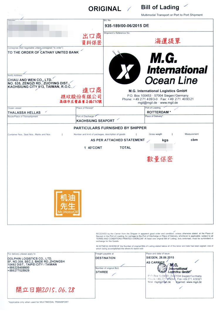 手機版-20150628-海運提單