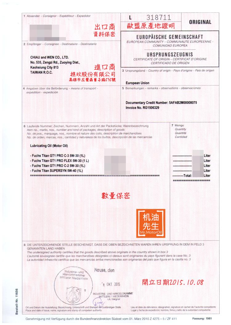 手機版-20151008-原產地證明