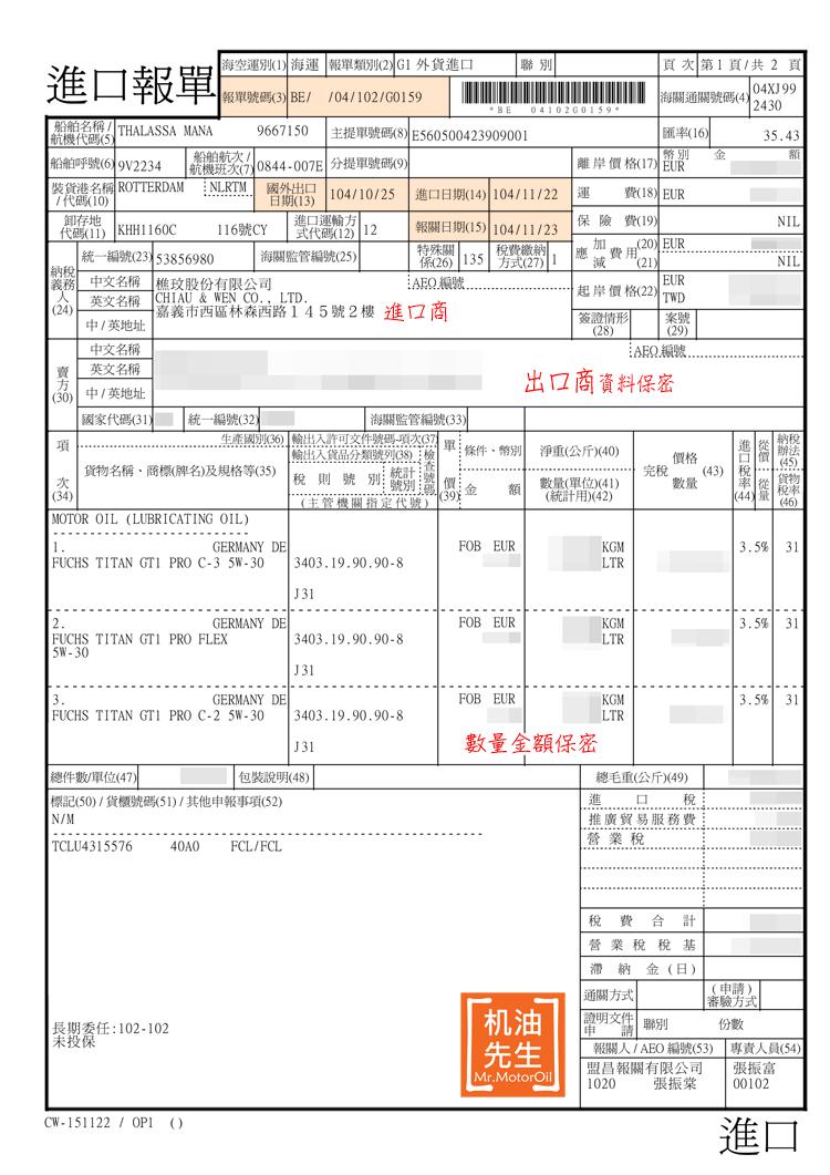 手機版-20151122-進口報單-1
