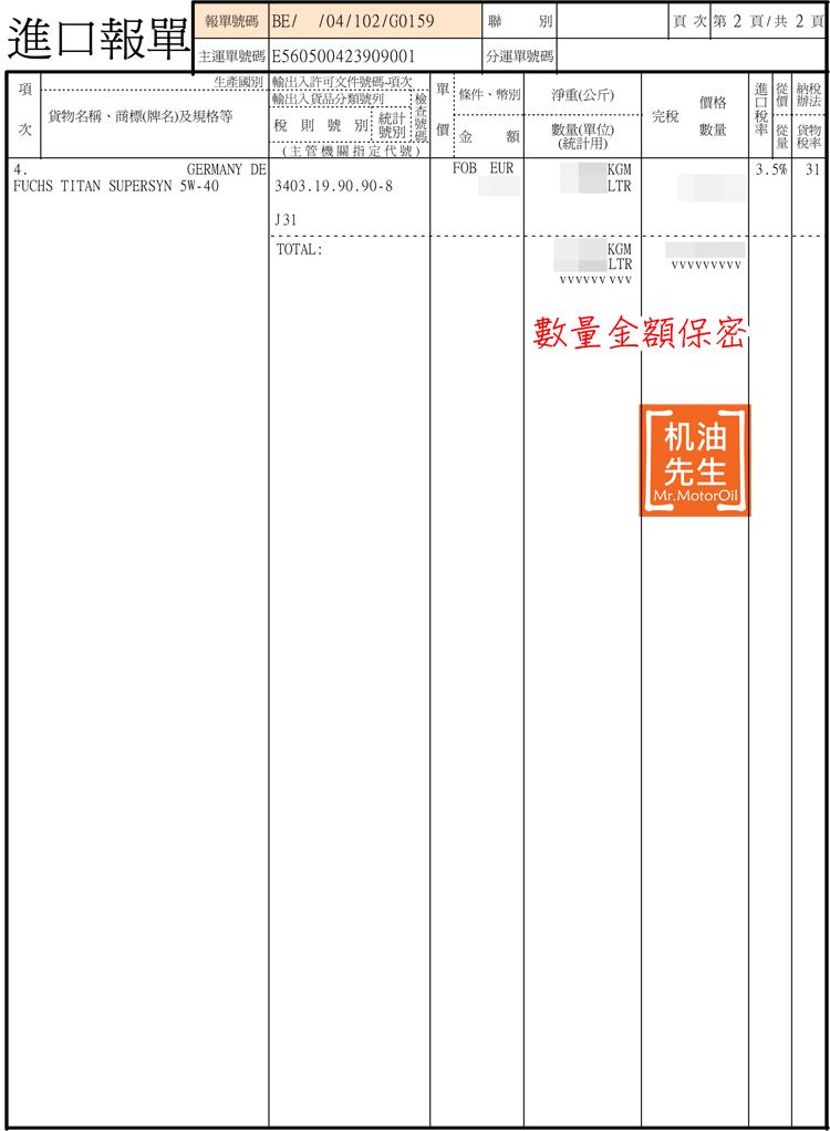 手機版-20151122-進口報單-2