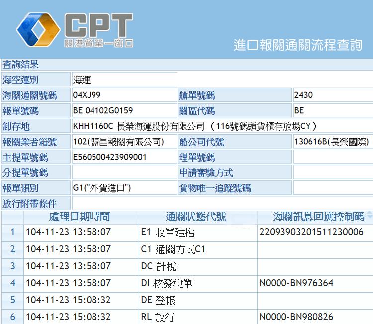 手機版-20151123-進口報單查詢
