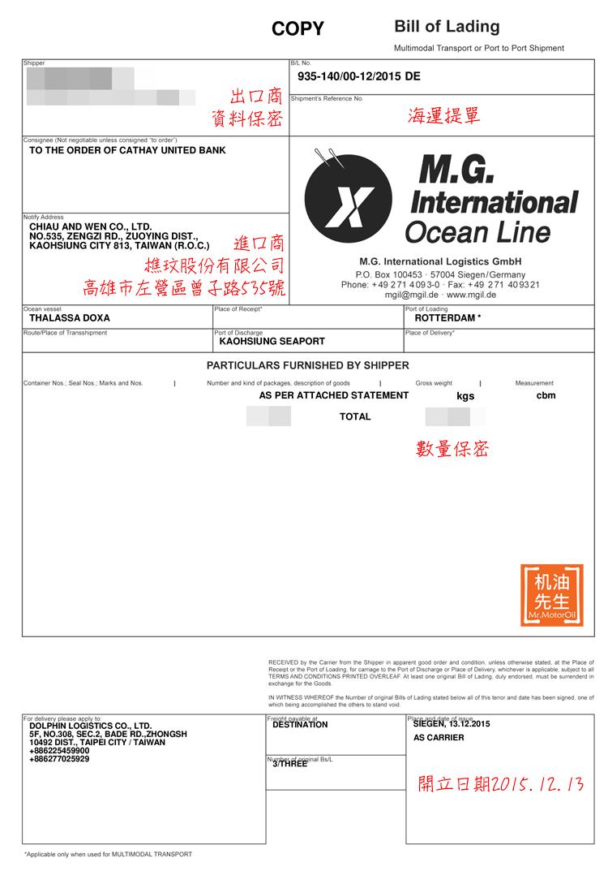 手機版-20151213-海運提單