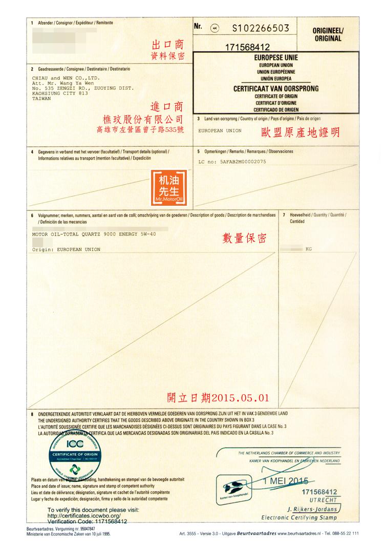 手機版-TT0001-20150501-原產地證明
