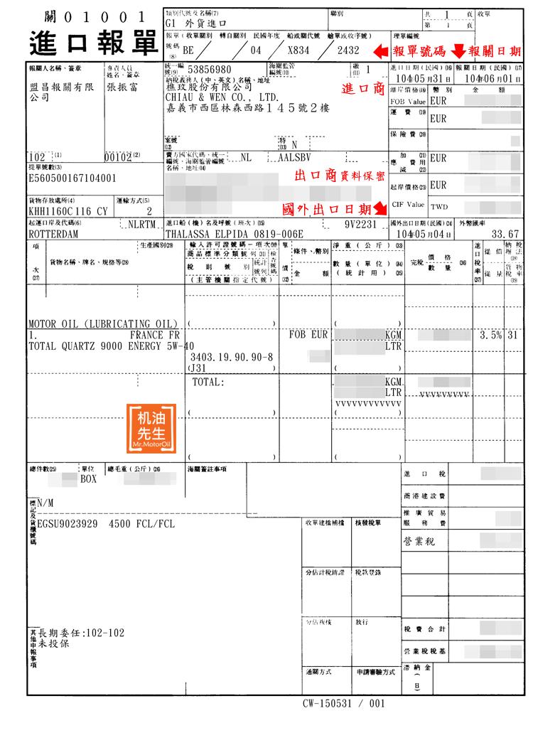 手機版-TT0001-20150601進口報單