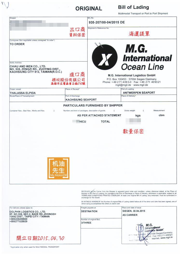 手機版-TT001-20150430-海運提單