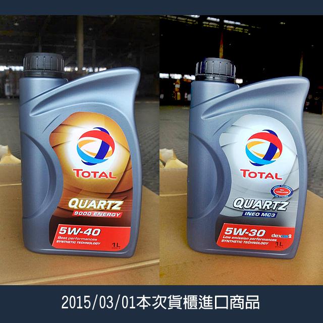 20150303開櫃照-本次進口商品-TT0001+TT0002