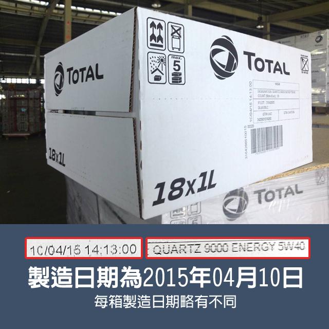 20150602貨櫃開箱照-本次進櫃商品-製造日期-TT0001