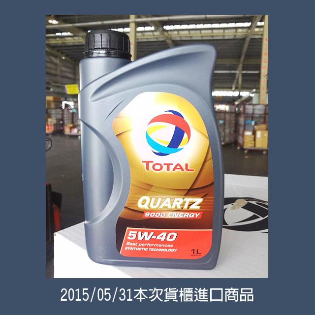 20150602貨櫃開箱照-本次進櫃商品-TT0001