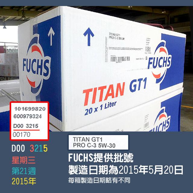 20150728貨櫃開箱照-本次進櫃商品-製造日期-FU0004