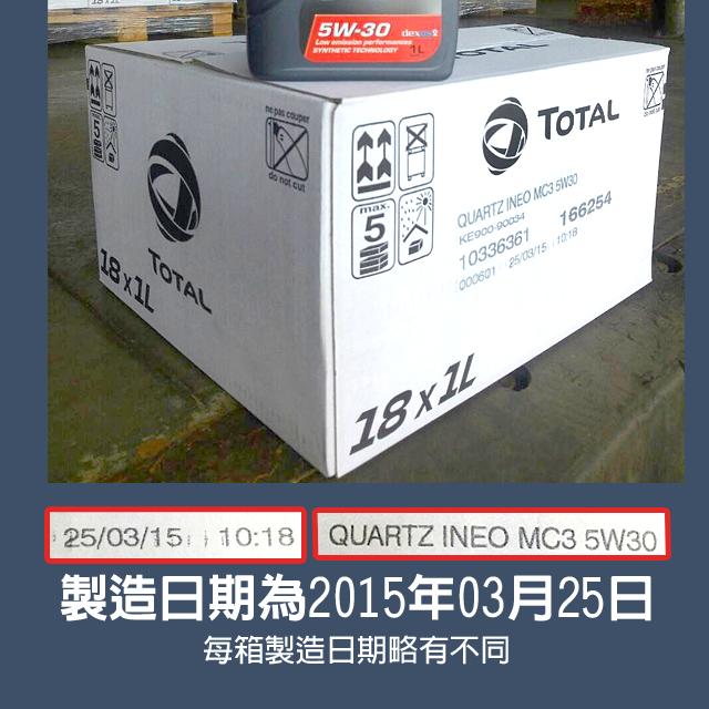 20150728貨櫃開箱照-本次進櫃商品-製造日期-TT0002