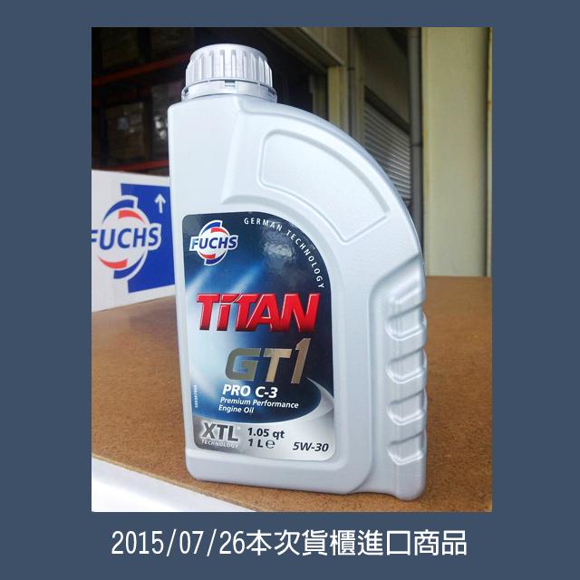 20150728貨櫃開箱照-本次進櫃商品-FU0004