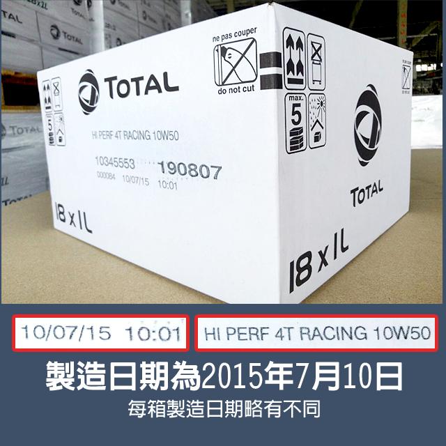 20151001-貨櫃開箱照-本次進櫃商品-製造日期-TT0004