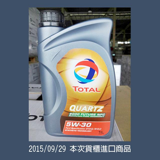 20151001-貨櫃開箱照-本次進櫃商品-TT0007