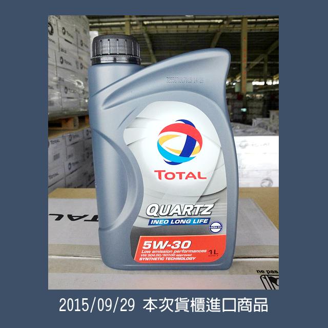 20151001-貨櫃開箱照-本次進櫃商品-TT0008