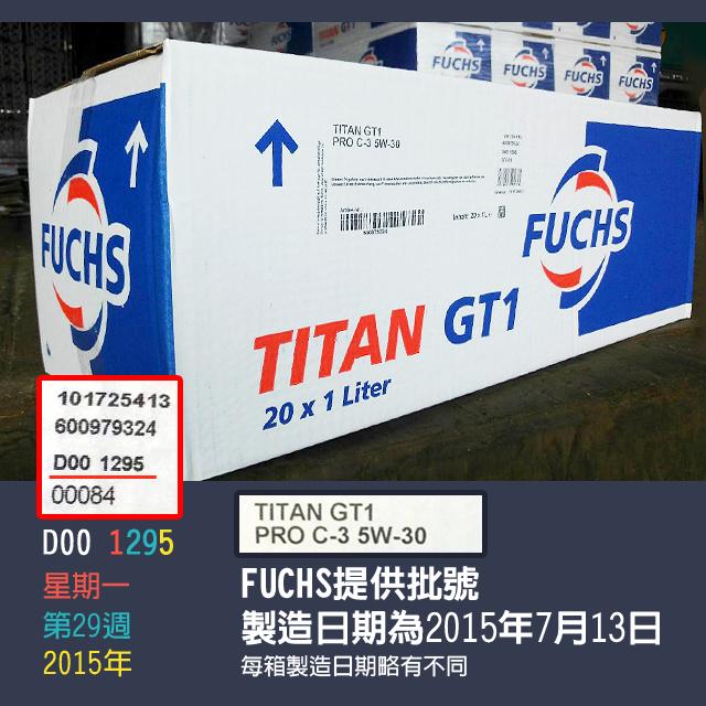 20151122-貨櫃開箱照-本次進櫃商品-製造日期-FU0004