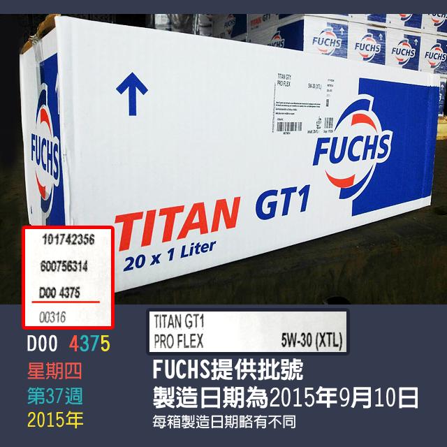 20151122-貨櫃開箱照-本次進櫃商品-製造日期-FU0005