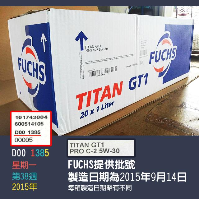 20151122-貨櫃開箱照-本次進櫃商品-製造日期-FU0006
