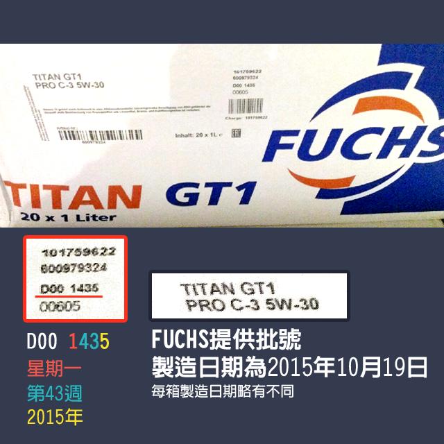 20160110-貨櫃開箱照-本次進櫃商品-製造日期-FU0004