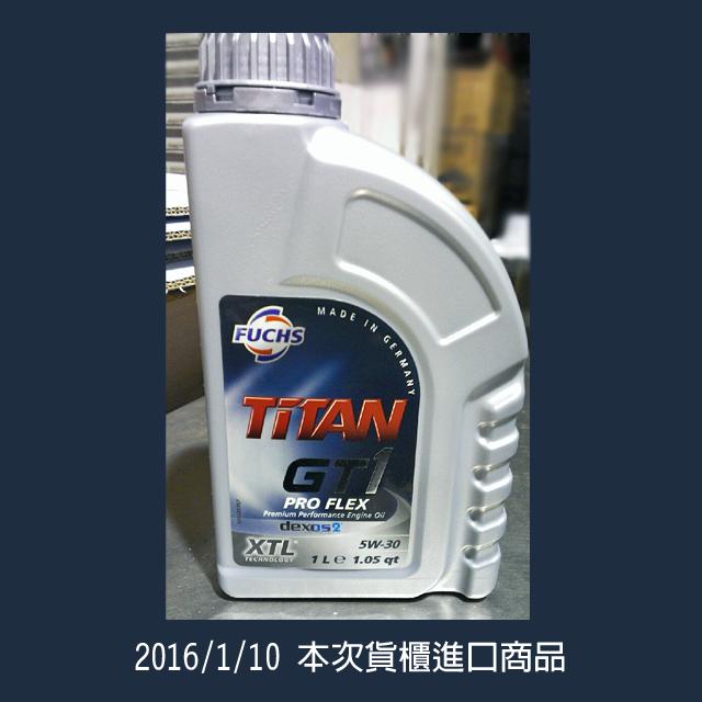 20160110-貨櫃開箱照-本次進櫃商品-FU0005