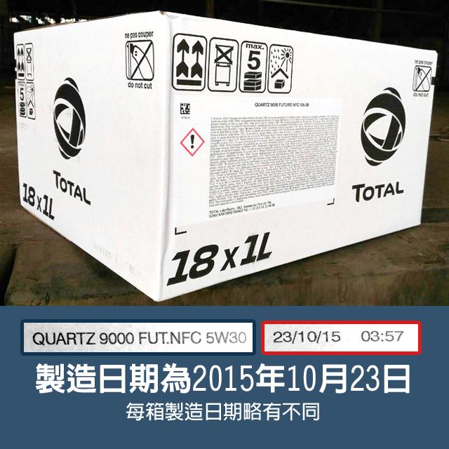 20160218-貨櫃開箱照-本次進櫃商品-製造日期-TT0007
