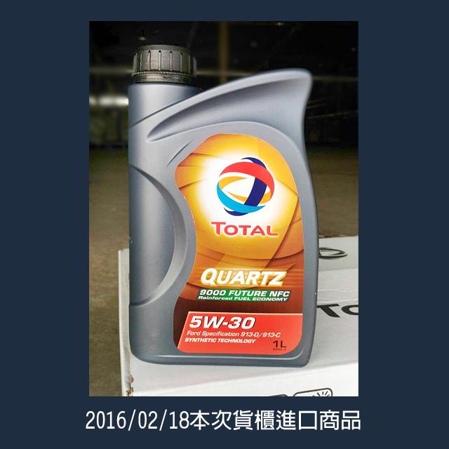 20160218-貨櫃開箱照-本次進櫃商品-TT0007