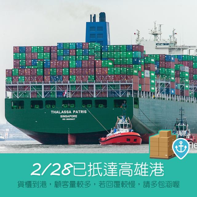 20160228-貨櫃到港了