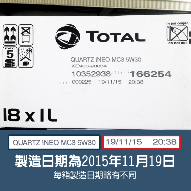 20160302-貨櫃開箱照-本次進櫃商品-製造日期-TT0002