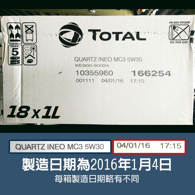20160510-貨櫃開箱照-本次進櫃商品-製造日期-TT0002